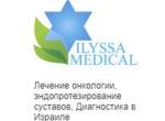 Как лечат остеохондроз в израильских клиниках