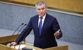 Володин представил свои предложения по изменению российской Конституции
