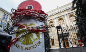 ЦБ счел антиконституционным право лиц под санкциями судиться в России