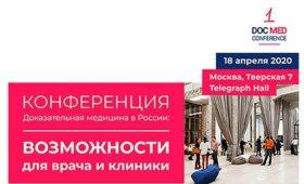 Как ведущие эксперты доказательной медицины соберутся на конференцию в Москве